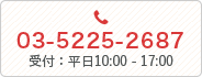 03-5225-2687
